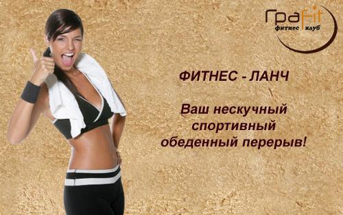 фитнес ланч