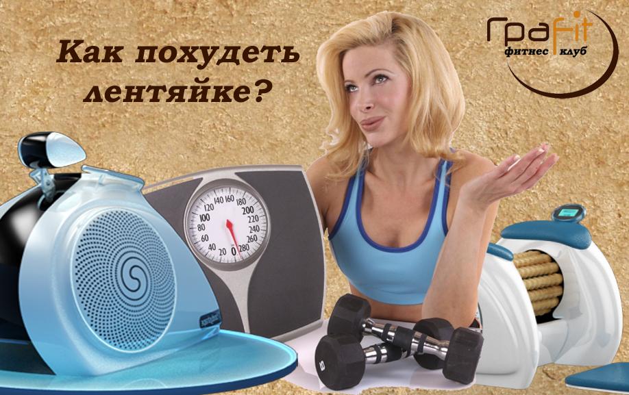 как похудеть лентяйке